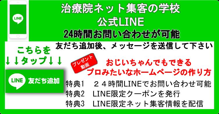 LINE ネット集客