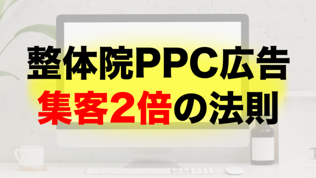 治療院ネット集客 PPC広告